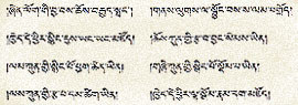 Quote from the Third Trungram Gyalwa Rinpoche's Vajra Song