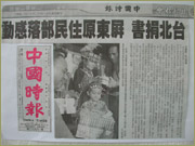 Taipei book donation receiving media attention